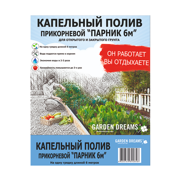 "Капельный полив GardenDreams ""Парник 6м"""