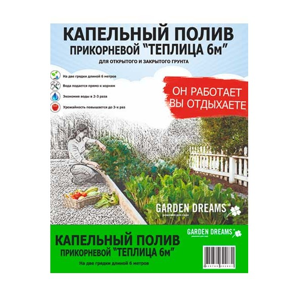 "Капельный полив GardenDreams ""Теплица 6м"""