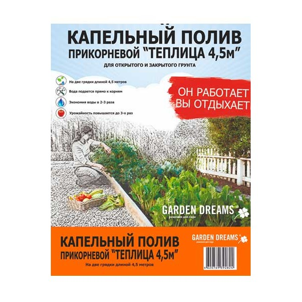 "Капельный полив GardenDreams ""Теплица 4,5м"""