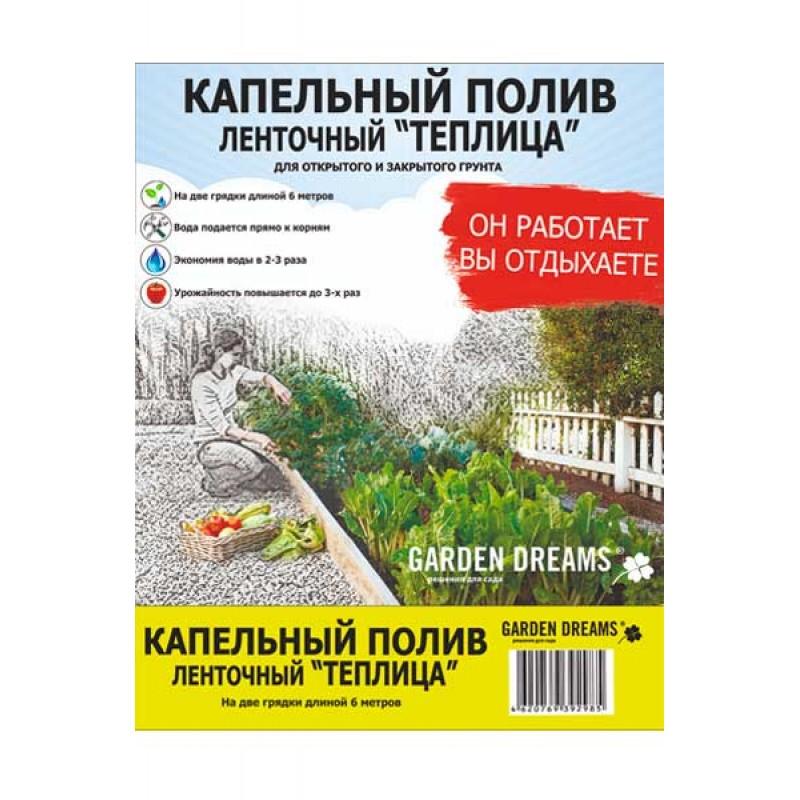 """Капельный полив ленточный GardenDreams """"Теплица 6м"""""""