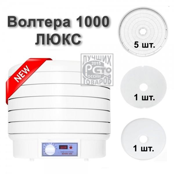 Электросушилка бытовая ЭСБ  ВОЛТЕРА-1000  ЛЮКС (с капиллярным термостатом)